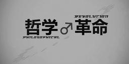 """Image of """"哲学♂革命 (Zhéxué ♂ Gémìng)"""""""