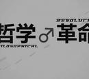 哲学♂革命 (Zhéxué ♂ Gémìng)