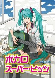 Vocaloid super hits guitar sheet music