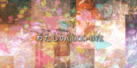 わたしの GOOD-BYE (Watashi no GOOD-BYE)