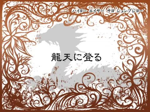 File:Bumpyうるし - 龍天に登る.png