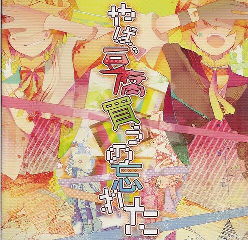 File:Yaba, Tofu Kau no Wasureta album illust.jpg