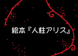 "Image of ""人柱アリス (Hitobashira Alice)"""