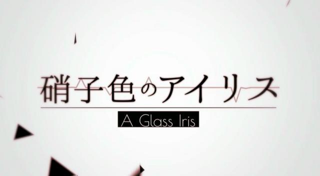File:A glass iris.png