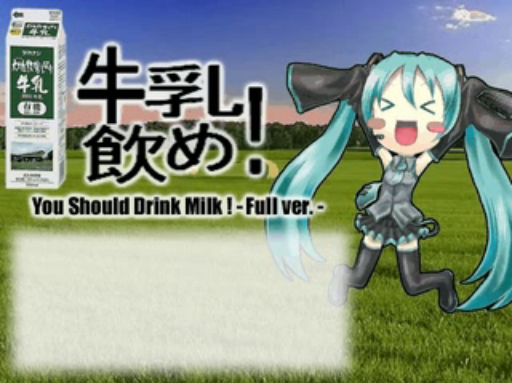 File:Got Milk?.png