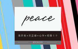 Zibo - Peace