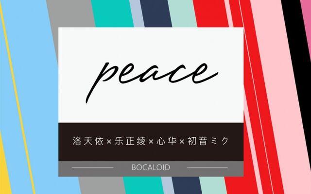 File:Zibo - Peace.jpg