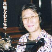Voice provider Naoto Fuuga