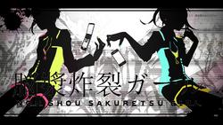 Sakuretsu Girl