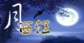 Thumbnail for version as of 22:17, November 24, 2013