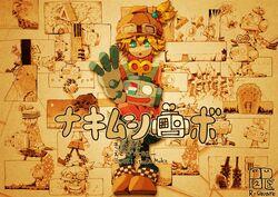 Nakimushi Robot