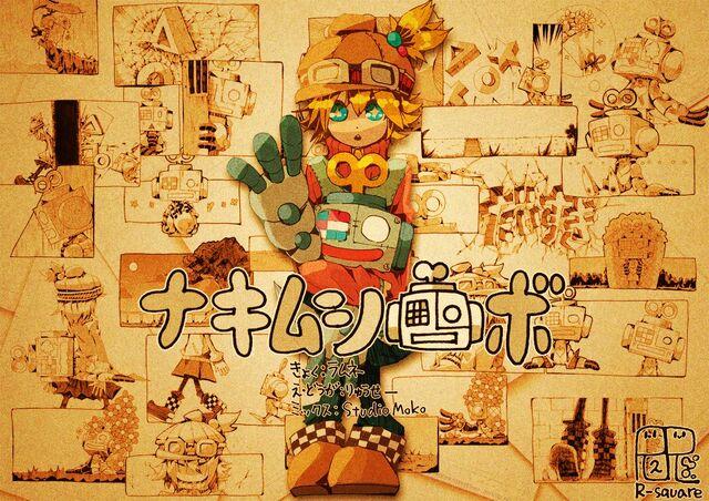 File:Nakimushi Robot.jpg