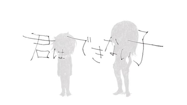 File:きくお - 君はできない子.png