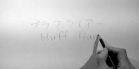 ブラフライアー (Bluff Liar)