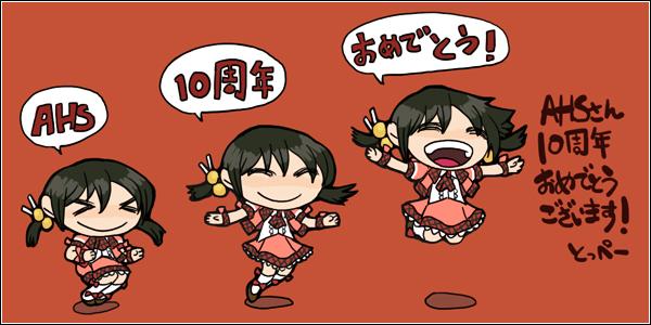 File:AHS Anniversary - Yuki.jpg