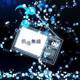File:偶像無線.jpg