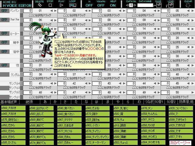 File:AcmeIku ss 02.jpg