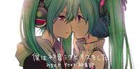 Boku wa Hatsune Miku to Kiss wo Shita (僕は初音ミクとキスをした) - Album