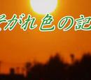 たそがれ色の記憶 (Tasogare Iro no Kioku)