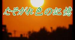 File:Tasogare no Kioku.png