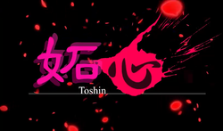 File:Toshin.png