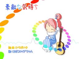 """Image of """"素敵な気持ち (Suteki na Kimochi)"""""""