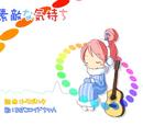 素敵な気持ち (Suteki na Kimochi)