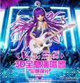 Violet 2015 Hong Kong 3D Holographic Concert main image.jpg
