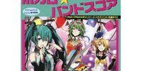 ボカロ☆バンドスコア (VOCALO☆Band Score)
