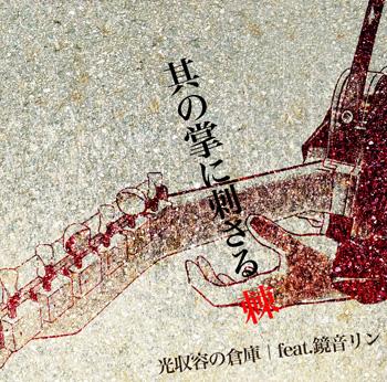File:Hikari Shuuyou Fifth Album.jpg