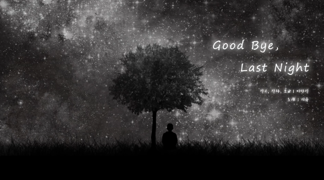 File:Good Bye, Last Night.png