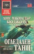 Bulgarian MirrorDance