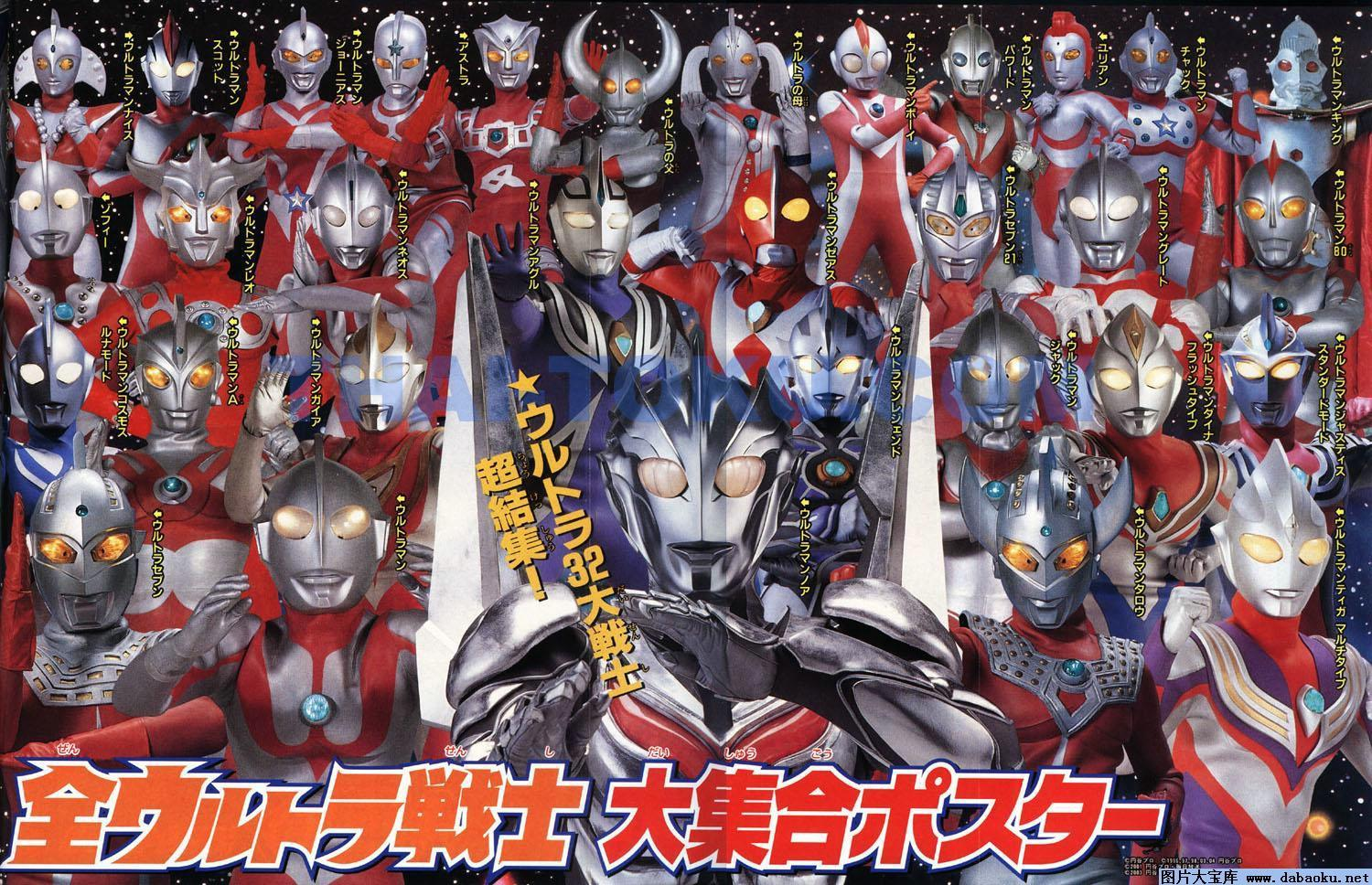 Ultraman King Ultramen