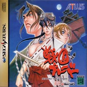 File:Sengoku Blade.jpg