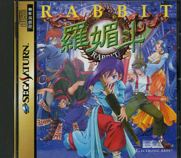 File:Rabbit-f.jpg