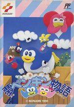 Yume Penguin Monogatari Famicom cover