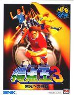 Super Sidekicks 3 NeoGeo Cover