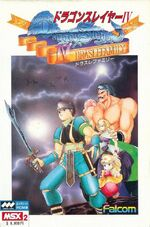 Dragon Slayer 4 MSX2 cover