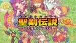 Seiken-Collection-Ann-Switch