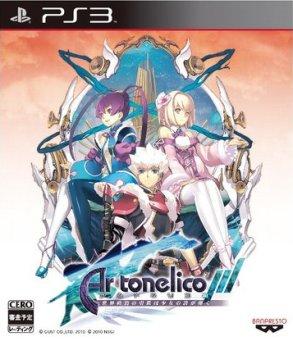 File:Ar tonelico III.jpg