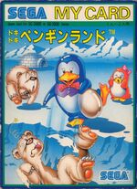 Penguin Land SG1000 Cover