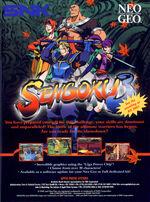 Sengoku 3 arcade flyer
