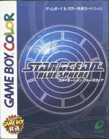 File:Star ocean blue sphere gbc.jpg