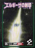 Kings Valley 2 MSX2 cover