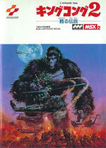 King Kong 2 MSX2 cover