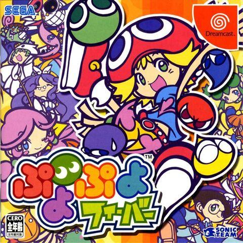 File:Puyo Puyo Fever Dreamcast cover.jpg
