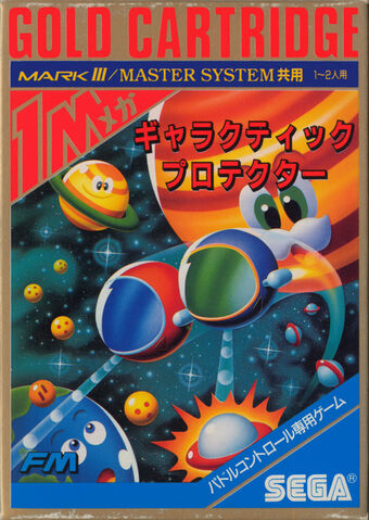 File:Galactic Protector SMS box art.jpg