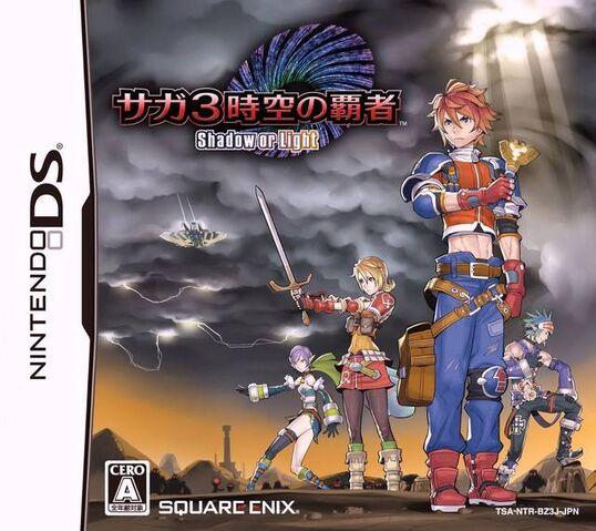 File:SaGa 3 DS Cover.jpg