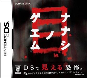File:Nanashi no Game Me.jpg