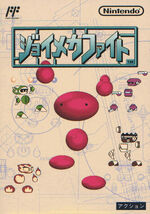 Joy Mech Fight Famicom cover